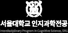 서울대학교 인지과학전공